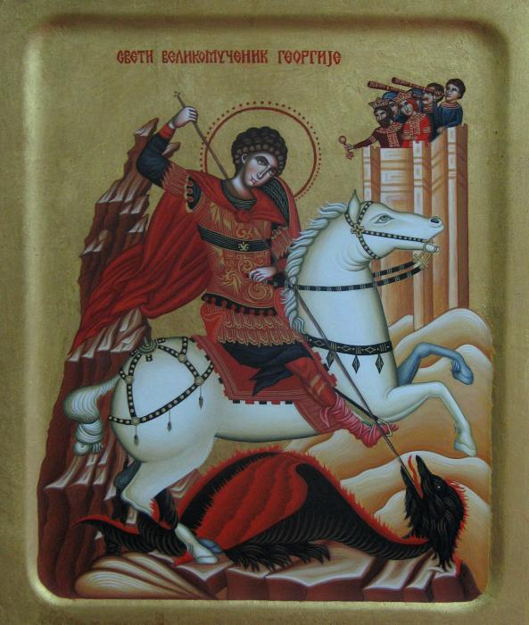 Saint Martyr George