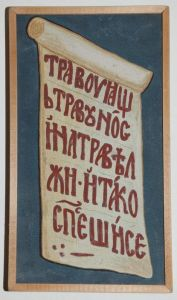 Serbia, Sopocani, Roll of the St. Paul of Tivea,copy of the fresco